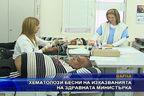 Хематолози възмутени от изказванията на здравния министър