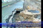 Община Пирдоп излъга за ремонта на ул.