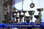 Бургаски клуб по автомобилизъм с награди
