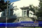 Хематолози от Варна оттеглят оставки