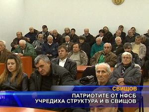Патриотите от НФСБ учредиха структура и в Свищов