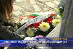В памет на жертвите на Ньойския диктат