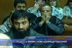 Делото срещу 13-те имами с нови шокиращи показания