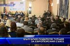 България подкрепя Турция за Европейския съюз