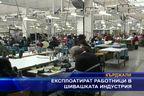 Експлоатират работници в шивашката индустрия
