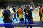 Барселона победи Каха Сеговия с 5:2