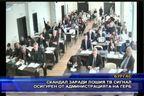Скандал заради лошия ТВ сигнал осигурен от администрацията на ГЕРБ
