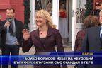 Борисов избегна неудобни въпроси свързани със скандал в ГЕРБ