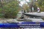 Свлачище край Кабакум продължава да потъва
