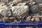 Археолози откриха ранно християнски кръст