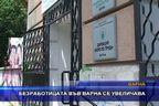 Безработицата във Варна се увеличава