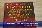 Академик Георги Марков представи новата си книга