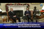 Срещата между Обама и Борисов - без конкретни резултати