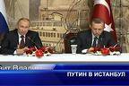 Путин в Истанбул