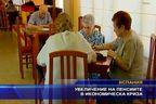 Увеличение на пенсиите в икономическата криза