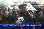 Учени протестираха пред министерството на образованието
