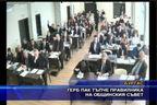 ГЕРБ пак тъпче правилника на общинския съвет