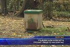 Ръждясали кошчета грозят облика на Бургас