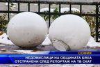 Недомислици на общината бяха отстранени след репортаж на СКАТ