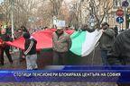 Стотици пенсионери блокираха центъра на София
