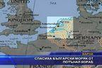 Спасиха български моряк от потънал кораб