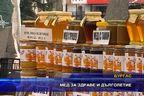 Мед за здраве и дълголетие