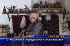 Старозагорка подреди етнографска изложба