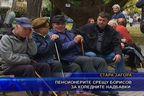Пенсионерите срещу Борисов за коледните надбавки