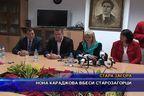 Нона Караджова вбеси старозагорци