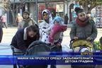 Майки на протест срещу задължителната детска градина