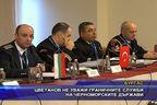 Цветанов не уважи граничните служби на черноморските държави