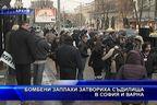 Бомбени заплахи затвориха съдилищата в София и Варна
