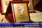 Девин награди посмъртно Николай Хайтов