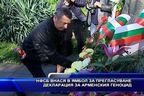НФСБ внася в Ямбол за прегласуване декларация за арменския геноцид