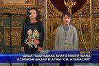 Деца подредиха изложба-базар в храма