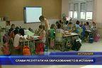 Слаби резултати на образованието в Испания