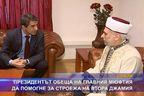 Президентът обеща да помогне за строежа на втора джамия