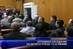 Отложиха заседание по делото срещу 13-те имами