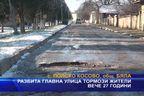 Разбита главна улица тормози жителите вече 27 години