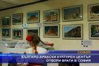 Българо-арабски културен център отвори врати в София