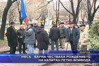 НФСБ - Варна честваха рождението на капитан Петко Войвода