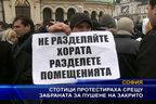 Стотици протестираха срещу забраната за пушене на закрито