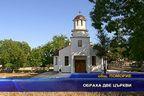 Обраха две църкви