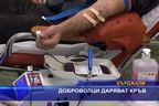 Доброволци даряват кръв