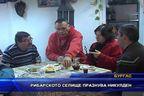 Рибарското селище празнува Никулден