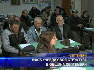 НФСБ учреди своя структура в община Септември