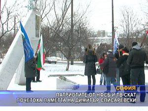 НФСБ и ТВ СКАТ почетоха паметта на Димитър Списаревски