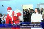 Дядо Коледа не забрави дом за стари хора с умствена изостаналост