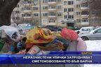 Неразчистени улички затрудняват сметоизвозването във Варна