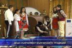 Деца съхраняват българските традиции